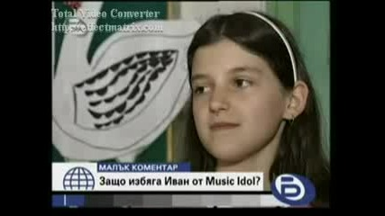 Защо Избяга Иван От Music Idol?