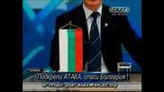 Подкрепи Атака,  спаси България,  27.06.2009 (част 1)