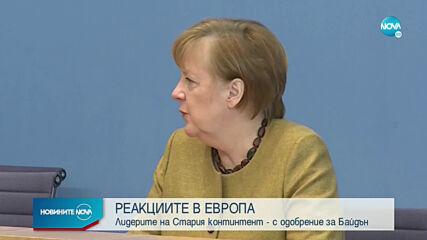 РЕАКЦИИТЕ В ЕВРОПА: Лидерите на Стария континент с одобрение за Байдън