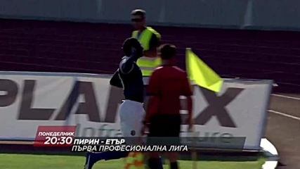 Футбол: Пирин – Етър на 14 май по DIEMA SPORT