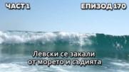 Левски се закали от морето и съдията