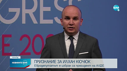 Избраха Илхан Кючюк за президент на АЛДЕ
