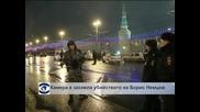 Камера е заснела убийството на Борис Немцов