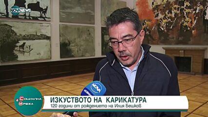 120 години от рождението на Илия Бешков
