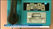 Демонтираха последната телефонна кабина в Белгия