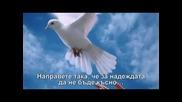 В името на вярата - Лили Иванова /превод/
