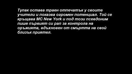 13.09.10 в Памет на 2pac !