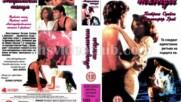 Мръсни танци (синхронен екип, дублаж на Мулти Видео Център, 1995 г.) (запис)
