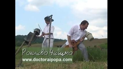 Иво Дoктора и Попа - Ракиева Чешма ! * (hq) *