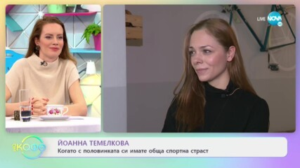 Йоанна Темелкова: Ангел или демон? - На кафе (22.01.2021)