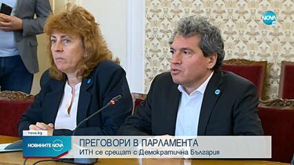 ИНТ започна преговори с останалите партии за съставяне на кабинет