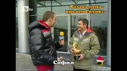 Господари на Ефира връчват Златен Скункс на Милен Цветков