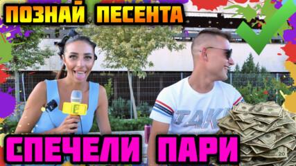 ПОЗНАЙ ПЕСЕНТА - СПЕЧЕЛИ ПАРИ (Криско, Гери-Никол, Камелия)