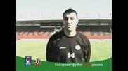 Българският футбол срещу расизма