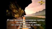 Ищар - Евкалиптова Гора ( Превод)