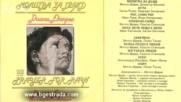 Диана Експрес - Влюбено сърце ( 1981 ) аудио