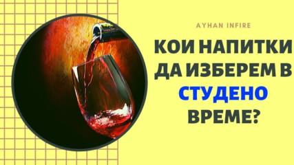 Кои напитки да изберем в студеното време?