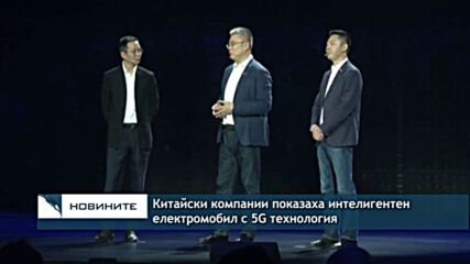 Китайски компании показаха интелигентен електромобил с 5G технология