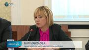 Комисия по ревизията изслушва Теменужка Петкова