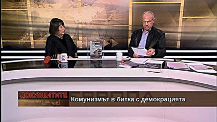 """""""Документите"""" с Антон Тодоров – 12.10.2019 (част 3)"""