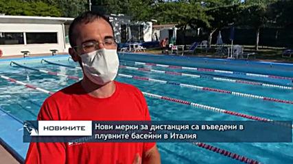 Нови мерки за дистанция са въведени в плувните басейни в Италия