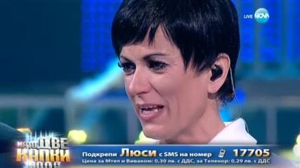 Люси като Лили Иванова -