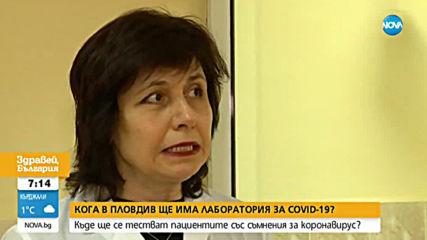 Кога в Пловдив ще има лаборатория за тестване на коронавирус?
