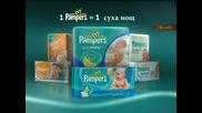 Нoвата реклама на Pampers