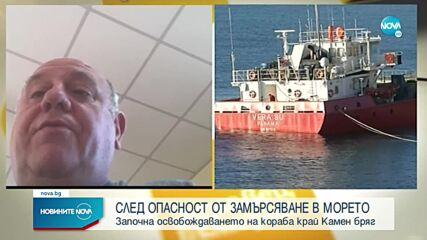 Започна освобождаването на заседналия кораб край Камен бряг