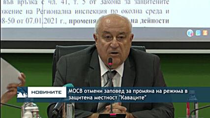 """МОСВ отмени заповед за промяна на режима в защитена местност """"Каваците"""""""