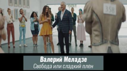 Валерий Меладзе - Свобода или сладкий плен (бг превод)