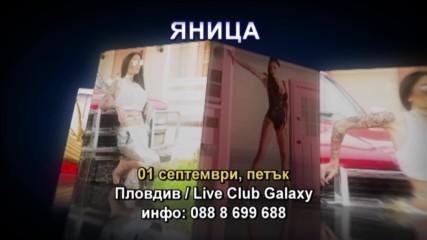 Яница- 01.09.2017-реклама