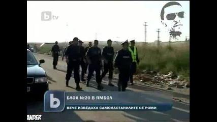 Btv Новините - Ромския блок в Ямбол