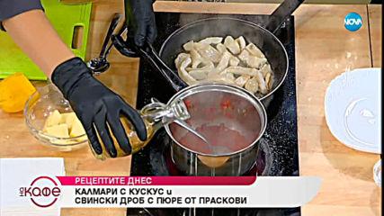 """Рецептата днес: Калмари с кускус и свински дроб с пюре от праскови - """"На кафе"""" (25.07.2019)"""