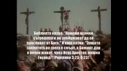 Истината за Исус (truth about Jesus)
