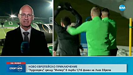 Спортни новини (19.02.2020 - централна емисия)