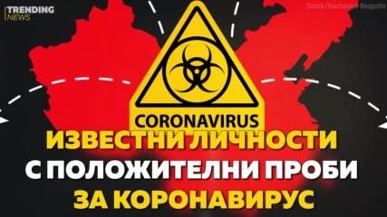 Известни личности с положителни проби за коронавирус