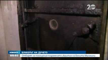 Отварят за посещения подземното укритие на Бенито Мусолини - Новините на Нова