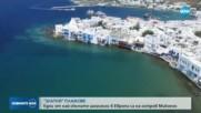 """""""ЗЛАТНИ"""" ПЛАЖОВЕ: Едни от най-скъпите шезлонги в Европа са на остров Миконос"""