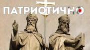Българска ли е българската азбука?