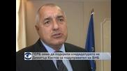 ГЕРБ няма да подкрепи кандидатурата на Димитър Костов за подуправител на БНБ