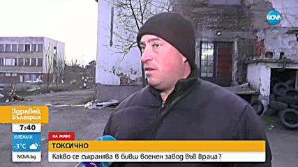 ТОКСИЧНО: Какво се съхранява в бивш военен завод във Враца?