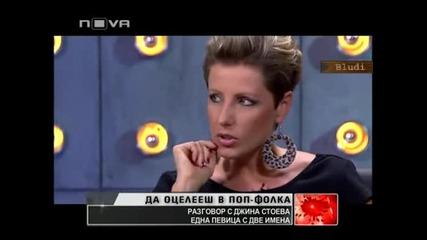Джина Стоева: Да, имам вибратор, но не с диаманти