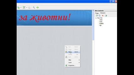 Как се прави сайт и как се качва в hit.bg Vbox7