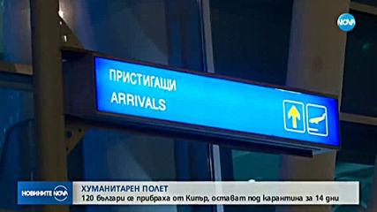 120 българи се прибраха в родината с хуманитарен полет от Кипър