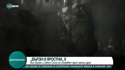 """""""БЪРЗИ И ЯРОСТНИ"""" 9: Вин Дизел и Джон Сина се изправят един срещу друг"""