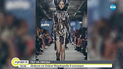София Маджарова: Съвсем различно е да дефилираш без публика