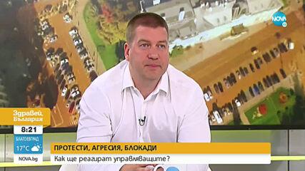 Живко Тодоров: Днес ще се срещна с протестиращите край Стара Загора