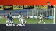 Футбол: Пирин – Славия на 20 октомври по DIEMA