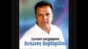Antonis Kardamilis - Ti Votani Itan Auto - Джансевер - Арманя/клетва